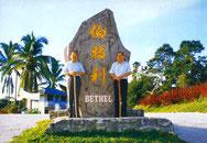 Bethel4