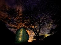 台灣.錫安山.夜景.錫安保障石牌